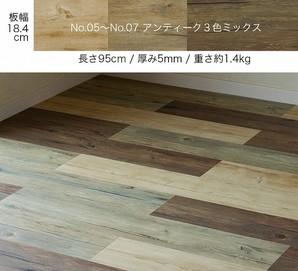 (フルヤ)FURUYA クイックフロアーS  / アンティークミックス 各種