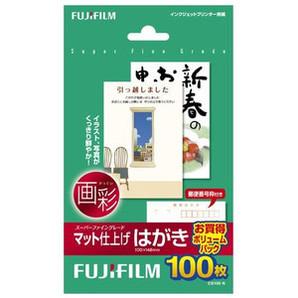 (フジフイルム) FUJIFILM  CS100N マット仕上げ/はがき 100枚