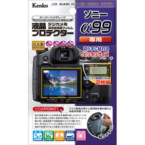 (ケンコー)Kenko 液晶プロテクター ソニー α99 (アルファ)用