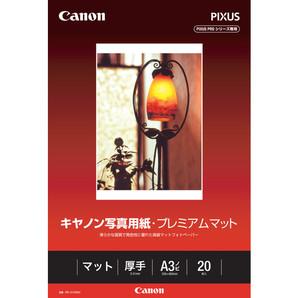 (キヤノン) Canon PM-101A3N20 写真用紙・プレミアムマット A3ノビ 20枚