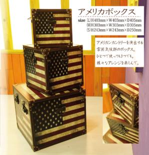 アンティーク風 撮影小物 アメリカボックス 各種