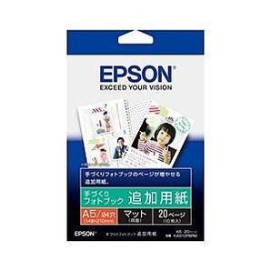 (エプソン) EPSON KA510PBRM  手づくりフォトブック追加用紙 A5 10枚