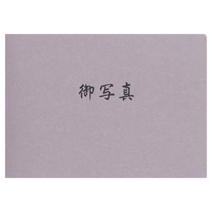 (竹野) TAKENO 御写真紙台紙 紫 106-0001