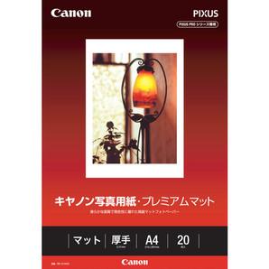 (キヤノン) Canon PM-101A420 写真用紙・プレミアムマット A4 20枚