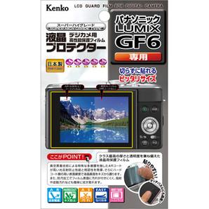 (ケンコー)Kenko 液晶プロテクター パナソニック LUMIX GF6用