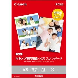 (キヤノン) Canon SD-201A320 写真用紙・光沢スタンダード A3 20枚