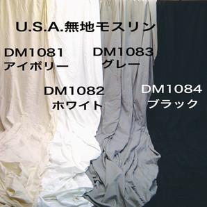 (大矢) Ohya Shoji U.S.A.モスリン DM1084 無地 ブラック