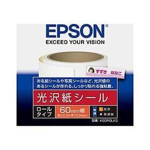 (エプソン) EPSON K60ROLKS  光沢紙シール〈ロールタイプ〉 60mm×2.2m