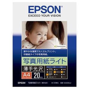 (エプソン) EPSON KA420SLU  写真用紙ライト(薄手光沢) A4 20枚