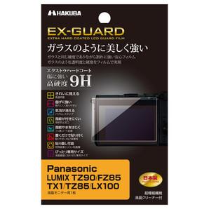 (ハクバ) HAKUBA EX-GUARD 液晶保護フィルムパナソニック LUMIX TZ90 / FZ85 / TX1 / TZ85 / LX100 専用