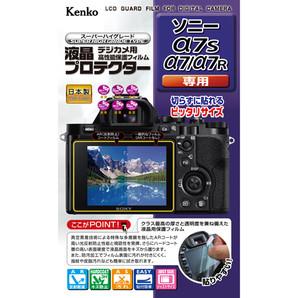 (ケンコー)Kenko 液晶プロテクター ソニー α7S/α7/α7R用
