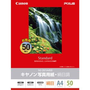 (キヤノン) Canon SG-201A450 写真用紙・絹目調 A4 50枚