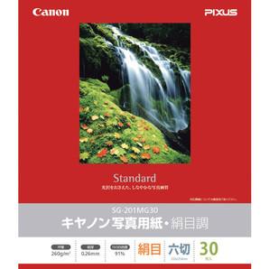 (キヤノン) Canon SG-201MG30 写真用紙・絹目調 6切 30枚
