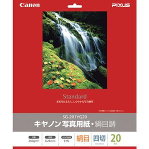 (キヤノン) Canon SG-201YG20 写真用紙・絹目調 4切 20枚