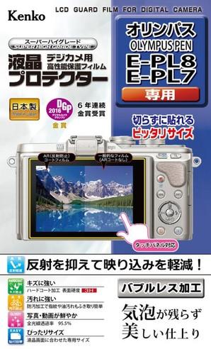 (ケンコー)Kenko 液晶プロテクター オリンパス E-PL8/E-PL7用