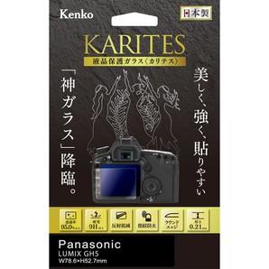 (ケンコー)Kenko 液晶用保護ガラス KARITES パナソニツクLUMIX GH5用