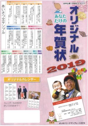 よしみカメラ 年賀状用テンプレート 2019年用 DVD (スタッファー別売)