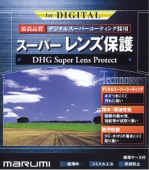 (マルミ) marumi DHG スーパーレンズプロテクト