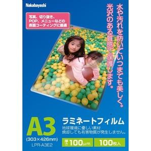 (フエル)NAKABAYASHI LPR-A3E2 ラミネートフィルムE2 100μm 100枚入 A3