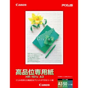 (キヤノン) Canon HR-101SA3 高品位専用紙 A3 50枚