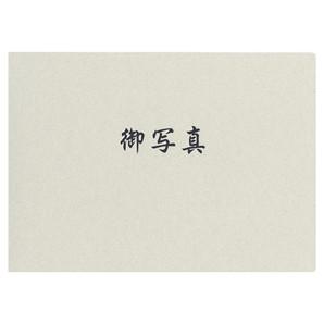 (竹野) TAKENO 御写真紙台紙 うす鼠 106-0002