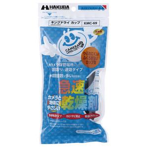 (ハクバ) HAKUBA 乾燥剤 キングドライ カップ(2個入) KMC-69
