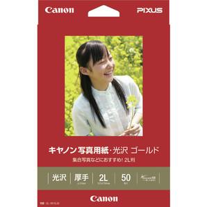 (キヤノン) Canon GL-1012L50 写真用紙・光沢ゴールド 2L判 50枚