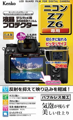 (ケンコー)Kenko 液晶プロテクター ニコンZシリーズ用