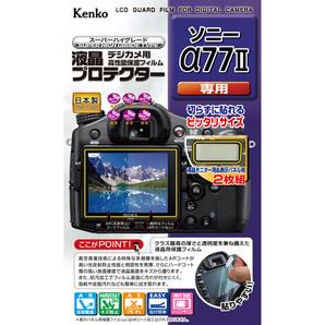 (ケンコー)Kenko 液晶プロテクター ソニー α77 II (アルファ)用