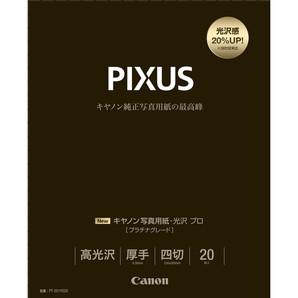 (キヤノン) Canon PT-201YG20 写真用紙・光沢プロ 4切 20枚