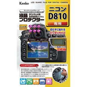 (ケンコー)Kenko 液晶プロテクター ニコン D810用