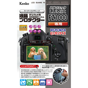 (ケンコー)Kenko 液晶プロテクター パナソニックLUMIX FZ1000用
