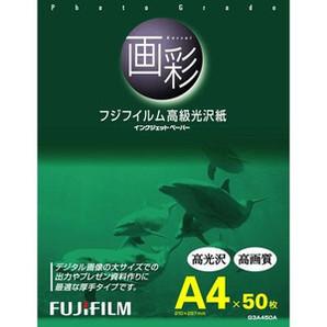 (フジフイルム) FUJIFILM  G3A450A  高級光沢紙/A4 50枚