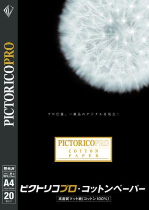 (ピクトリコ) PICTORICO PPK110-A4/20 A4サイズ プロ・コットンペーパー 無光沢