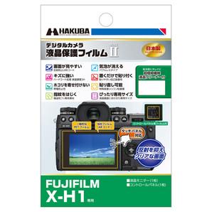 (ハクバ)HAKUBA FUJIFILM X-H1 専用 液晶保護フィルム MarkII