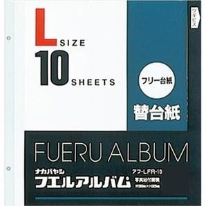 (フエル)NAKABAYASHI 替台紙 ビス式 2穴 L フリー台紙(白)10枚 アフ-LFR-10