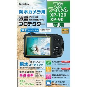 (ケンコー)Kenko 液晶プロテクター フジフイルム Finepix XP-120 / XP-90用