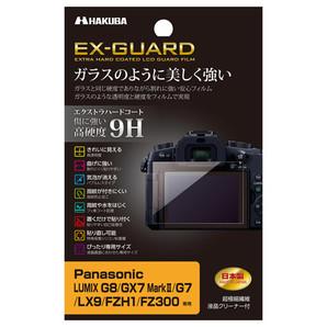 (ハクバ) HAKUBA  EX-GUARD 液晶保護フィルムPanasonic LUMIX G8 / GX7 MarkII / G7 / LX9 / FZH1 / FZ300 専用