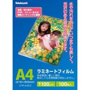 (フエル)NAKABAYASHI LPR-A4E2 ラミネートフィルムE2 100μm 100枚入 A4