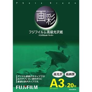 (フジフイルム) FUJIFILM  G3A320A  高級光沢紙/A3 20枚
