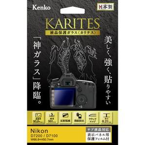 (ケンコー)Kenko 液晶保護ガラス KARITES (カリテス) ニコン D7200 / D7100用