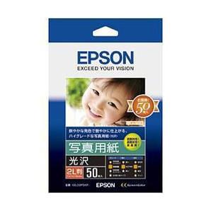 (エプソン) EPSON K2L50PSKR  写真用紙(光沢) 2L判 50枚