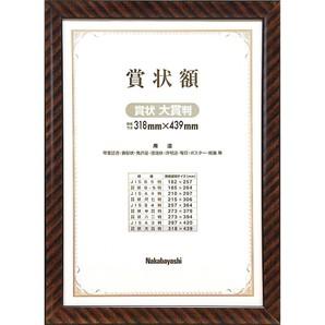 (ナカバヤシ ) NAKABAYASHI 木製賞状額 金ラック 賞状大賞 フ-KW-110-H