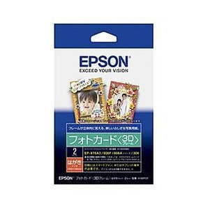 (エプソン) EPSON KH2PCF  フォトカード〈3Dフレーム〉 ハガキ 2枚