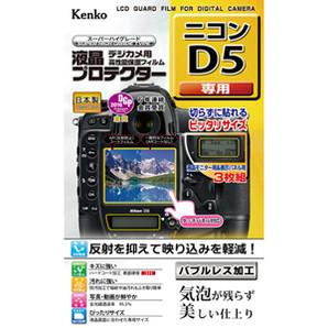 (ケンコー)Kenko 液晶プロテクター ニコン D5用