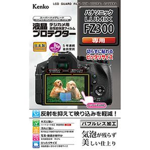 (ケンコー)Kenko 液晶プロテクター パナソニックLUMIX FZ300用