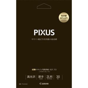 (キヤノン) Canon PT-2012L30 写真用紙・光沢プロ 2L判 30枚