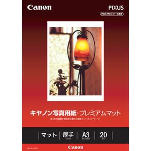 (キヤノン) Canon PM-101A320 写真用紙・プレミアムマット A3 20枚