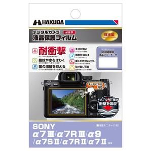 (ハクバ)HAKUBA液晶保護フィルム 耐衝撃タイプ SONY用各種