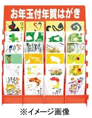 年賀パック販売用ひな段什器 (24柄)